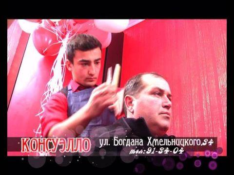 """Салон Красоты """" Консуэлло"""" г. Нальчик ул. Богдана Хмельницкого 34"""