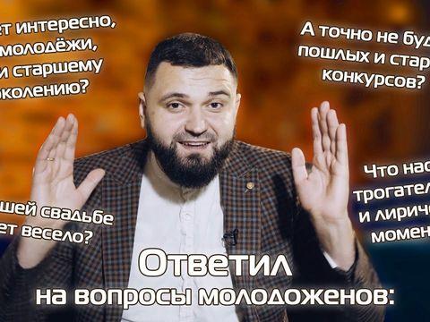 Свадебный ведущий Александр Кулешов | Армавир - Краснодар